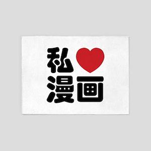 I Heart [Love] Manga // Nihongo Japanese Kanji 5'x
